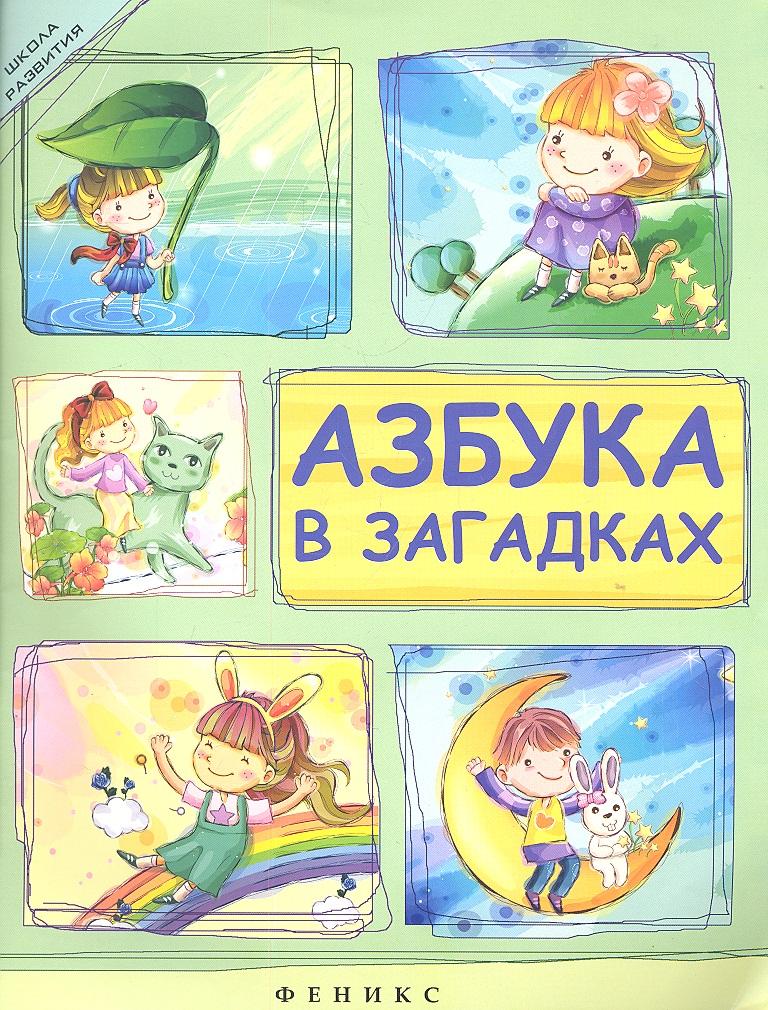 купить Красильников Н. Азбука в загадках по цене 41 рублей
