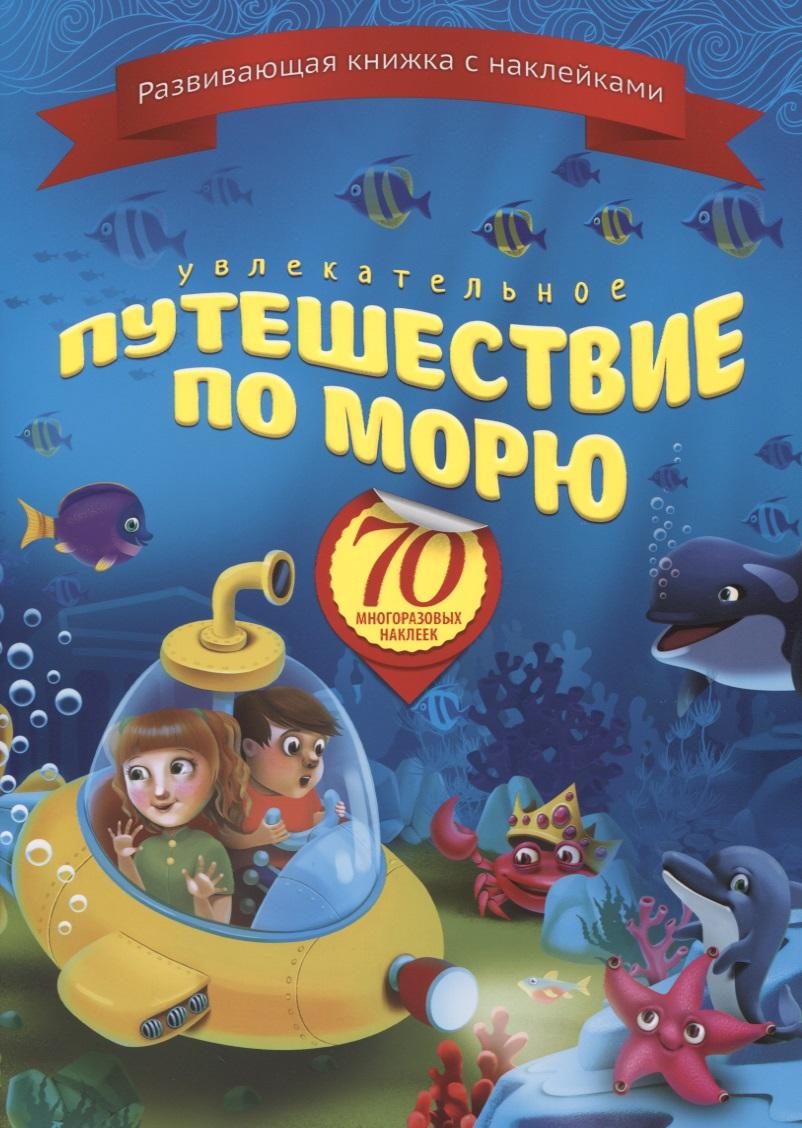 Каткова Е. (худ.) Увлекательное путешествие по морю