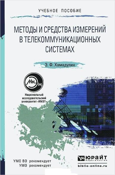 Хамадулин Э. Методы и средства измерений в телекоммуникационных системах. Учебное пособие