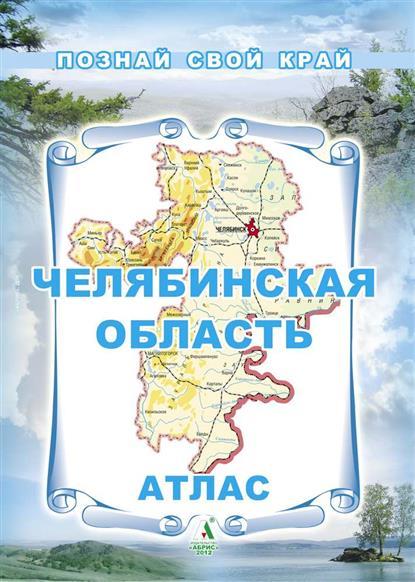 Челябинская область Атлас