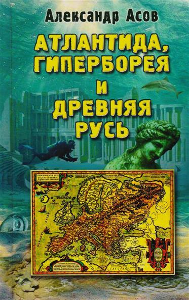 Атлантида, Гиперборея и Древняя Русь
