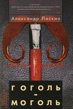 Ласкин А. Гоголь-моголь