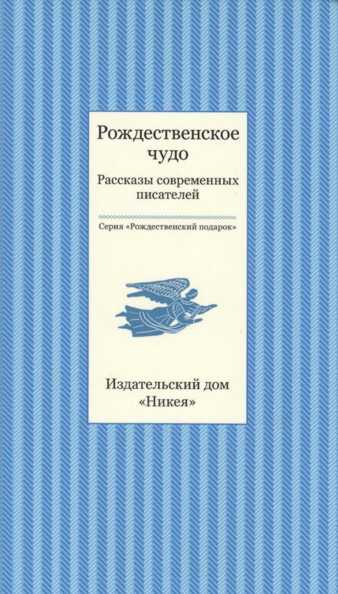 Стрыгина Т. (сост.) Рождественское чудо