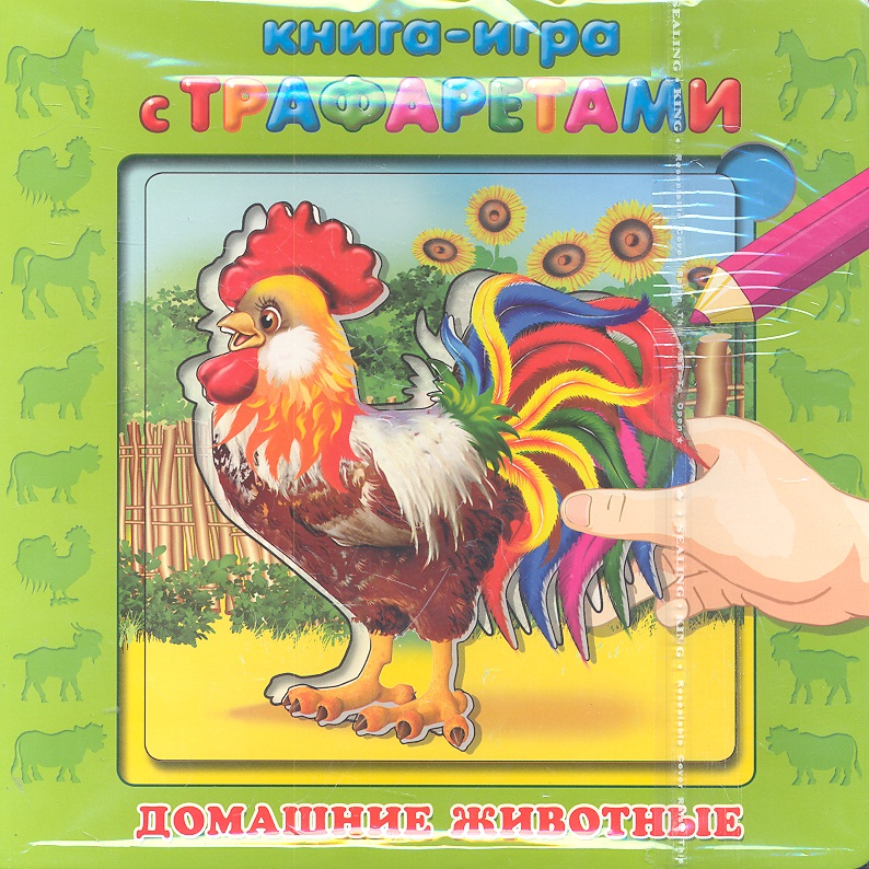 Шестакова И. (ред.) Домашние животные