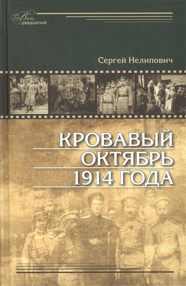 Нелипович С. Кровавый октябрь 1914 года