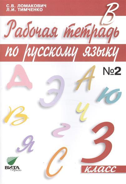 Ломакович С.: Рабочая тетрадь по русскому языку. 3 класс. В 2-х частях. Часть 2