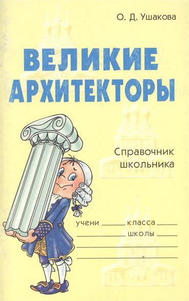 Великие архитекторы Справ. школьника