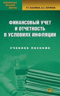 Каспина Р. Финансовый учет и отчетность в условиях инфляции