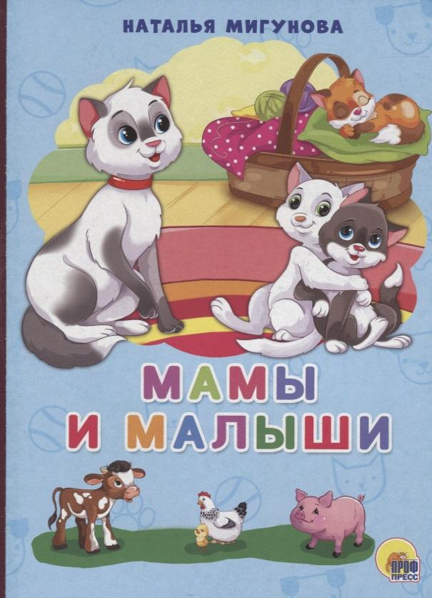 Мигунова Н. Мамы и малыши мигунова н снегурочка и звери isbn 978 5 378 01785 0