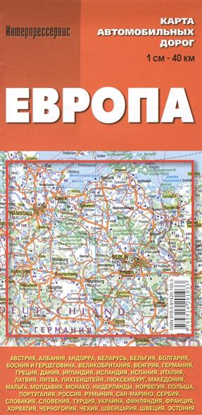 Карта автомобильных дорог Европа (1см:40км)