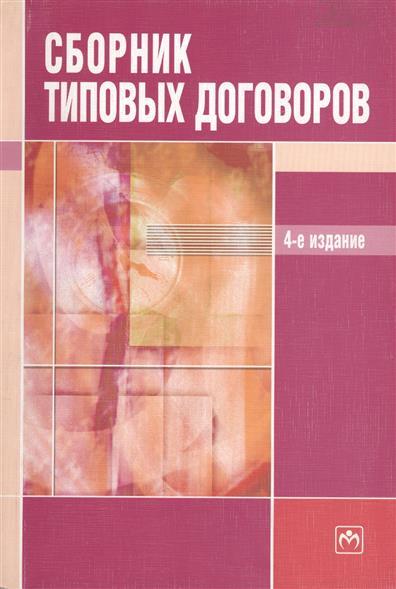 Прудников В.М. Сборник типовых договоров под редакцией а н кайля сборник типовых договоров cd rom