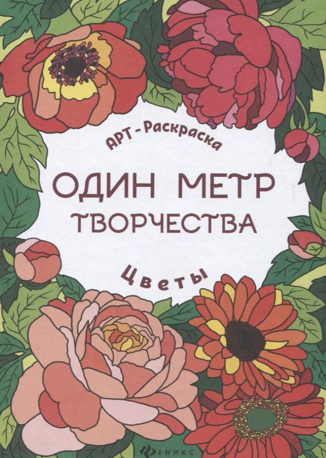 Яненко А.: Цветы. Книжка-раскраска