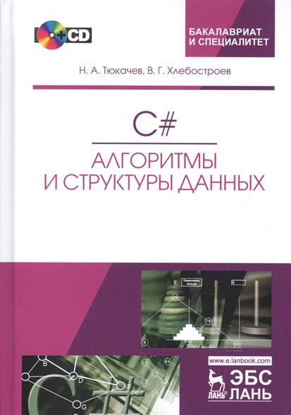 Тюкачев Н., Хлебостроев В. C#. Алгоритмы и структуры данных. Учебное пособие (+CD) е н трошина восстановление типов данных в задаче декомпилирования в язык c