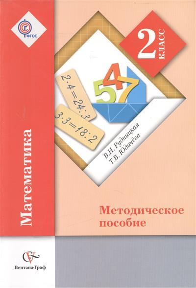 Математика. 2 класс. Методическое пособие. 3-е издание, переработанное
