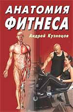 Кузнецов А. Анатомия фитнеса а а никитина анатомия человека