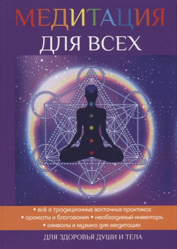 Антонова Ю. Медитация для всех чартер для всех