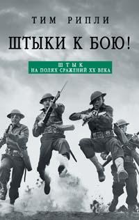 Штыки  к бою Штык на полях сражений 20 века