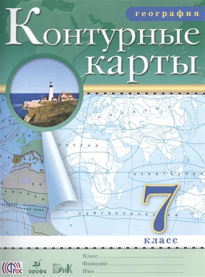 Курбский Н. (ред.) География. 7 класс. Контурные карты ISBN: 9785358152083 курбский н ред география 7 класс атлас