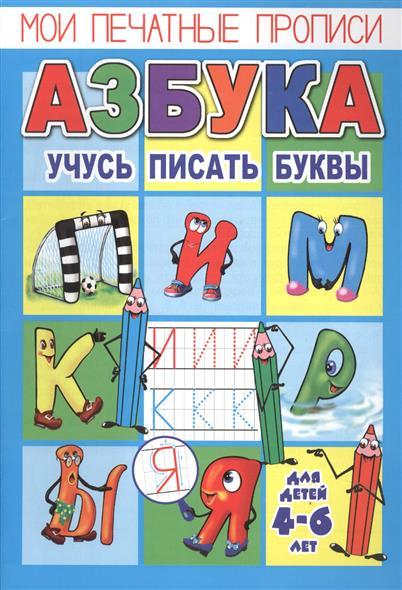 Мои печатные прописи. Азбука. Учусь писать буквы. Для детей 4-6 лет