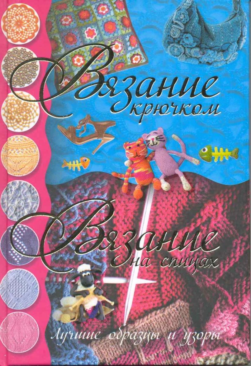 Балашова М. Вязание крючком Вязание на спицах