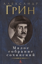 Александр Грин. Малое собрание сочинений