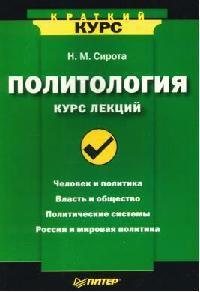 Политология Курс лекций