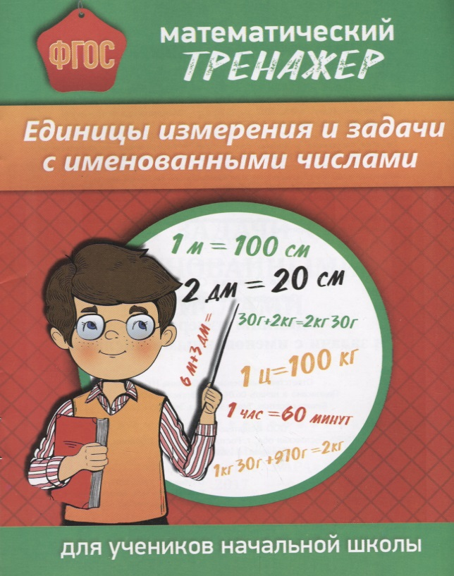 Математический тренажер. Единицы измерения и задачи с именованными числами