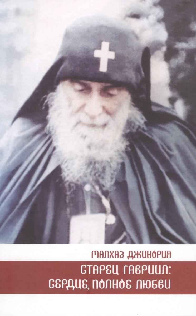 Джинория М. Старец Гавриил: сердце, полное любви. Житие и поучения старца Гавриила (Ургебадзе) и воспоминания о нем