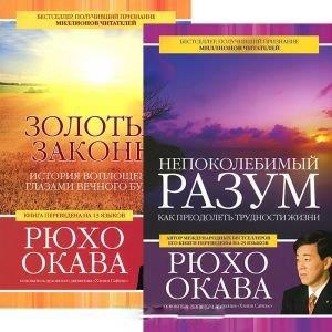 Непоколебимый разум. Золотые законы (комплект из 2 книг)