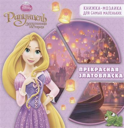 Принцессы. Прекрасная златовласка. Развивающая книжка