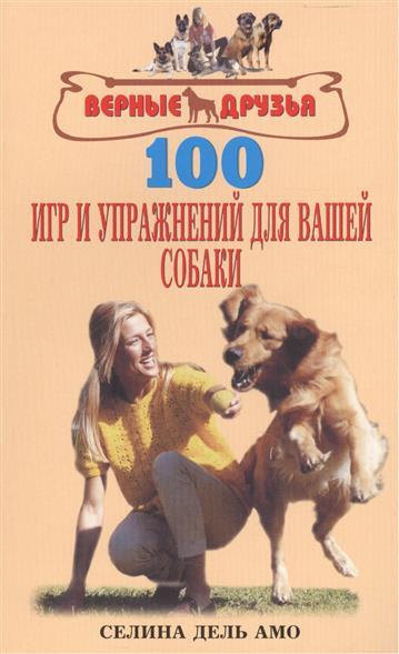 Амо С. 100 игр и упражнений для вашей собаки прорезыватели ti amo мama силиконовые слингобусы сильвия