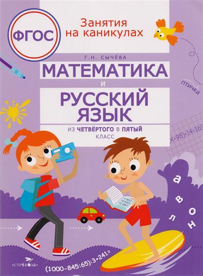Математика и русский язык. Из четвертого в пятый класс