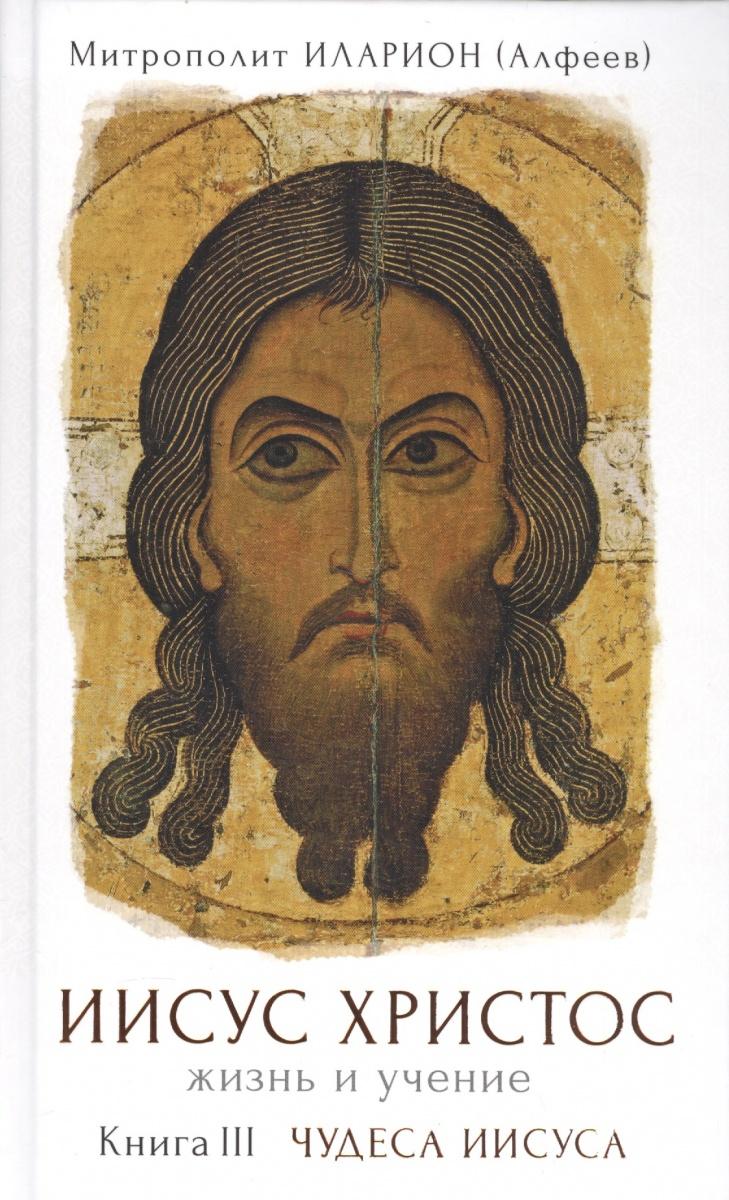 Митрополит Иларион Иисус Христос. Жизнь и учение. В шести книгах. Книга третья. Чудеса Иисуса