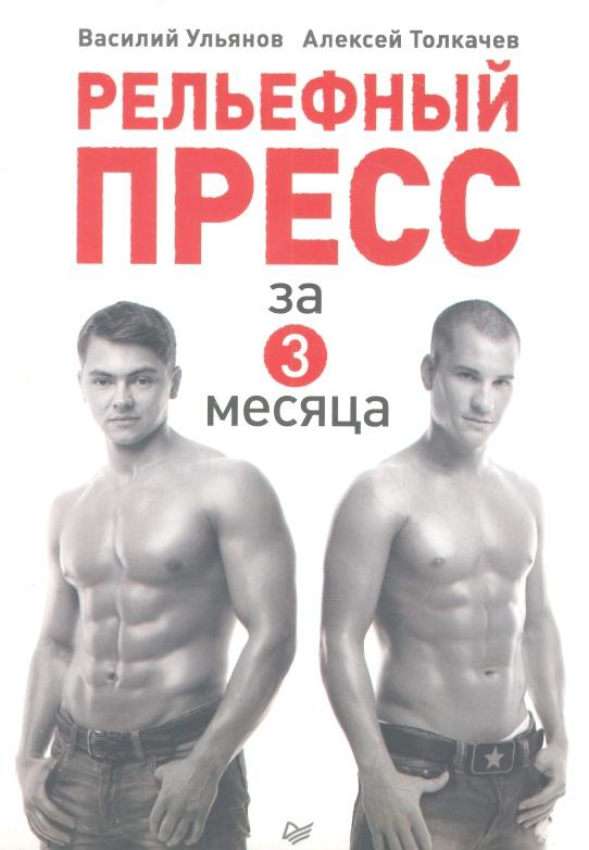 Толкачев А., Ульянов В. Рельефный пресс за 3 месяца ISBN: 9785459011043