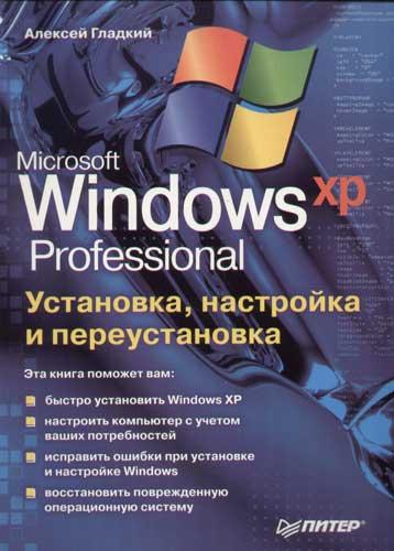 Установка настройка и переустановка Windows XP