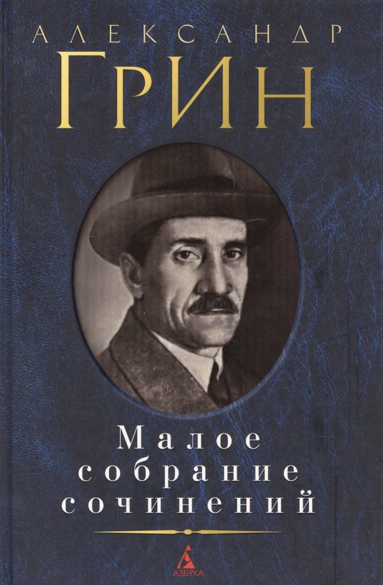 Грин А. Александр Грин. Малое собрание сочинений