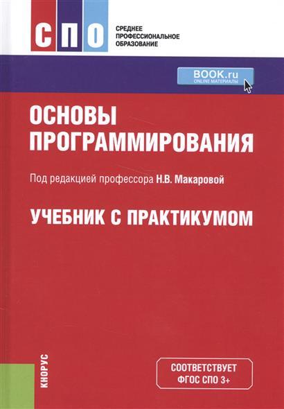 Макарова Н. Основы программирования. Учебник с практикумом