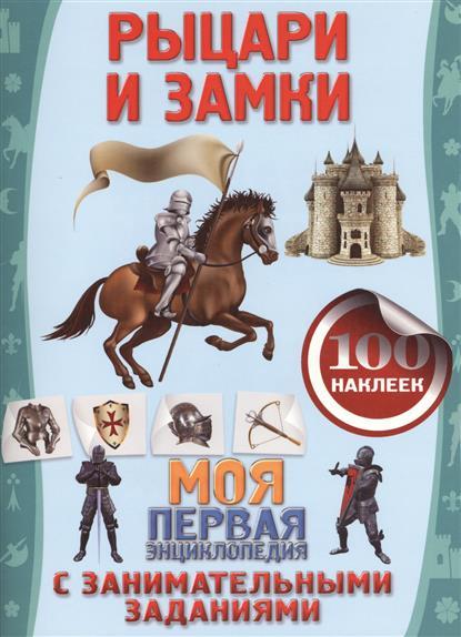 Рыцари и замки. 100 наклеек