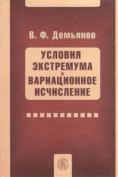 Демьянов В.: Условия экстремума и вариационное исчисление