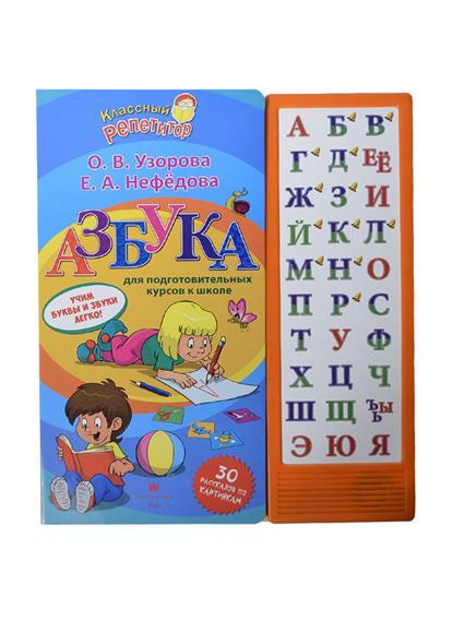 Узорова О., Нефедова Е. Азбука для подготовительных курсов к школе. Учим буквы и звуки легко! 30 рассказов по картинкам цены