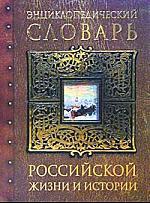 Энциклопедический словарь российской жизни и истории 18 - начало 20 века