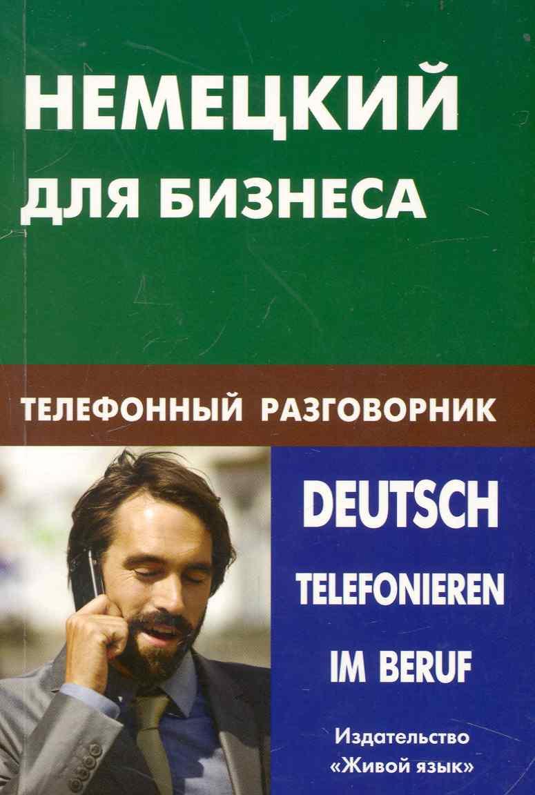 Венидиктова Н. Немецкий для бизнеса Телефонный разговорник