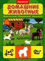 КН Домашние животные