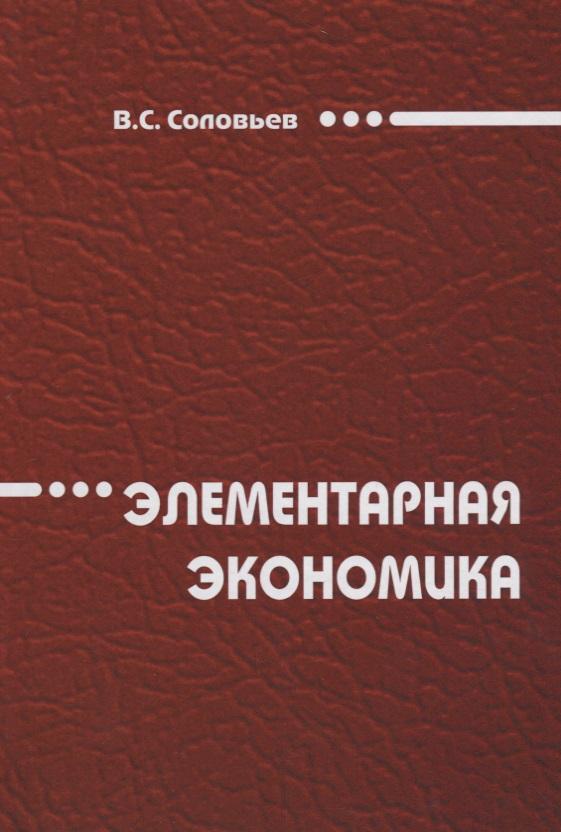 Соловьев В. Элементарная экономика экономика