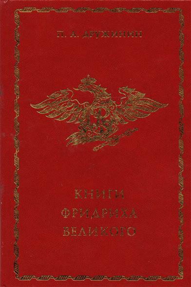 Книги Фридриха Великого