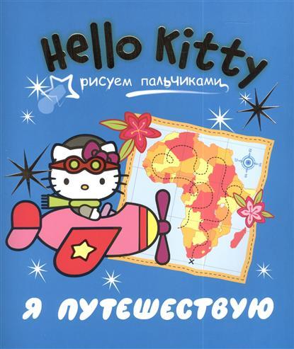 Я путешествую. Рисуем пальчиками Hello Kitty