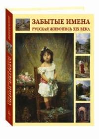 Забытые имена Русская живопись 19 века