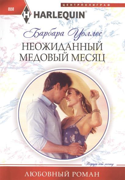 Уоллес Б.: Неожиданный медовый месяц. Роман