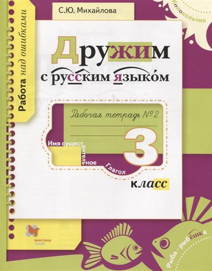 Дружим с русским языком. Рабочая тетрадь № 2 для учащихся 3 класса общеобразовательных организаций от Читай-город