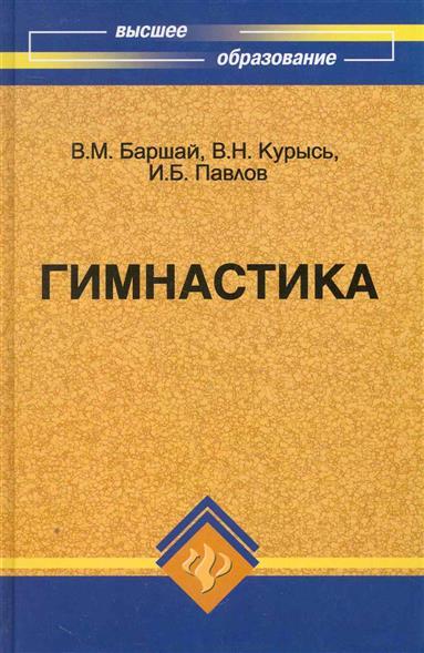 Гимнастика Учебник